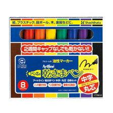 【シャチハタ】乾きまペン 中字・丸芯 8色セット 紙ケース