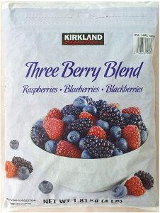 KIRKLANDネイチャーズスリーベリーミックス1.81kg(冷凍品)(ラズベリー、ブルーベリー、ブラックベリー)