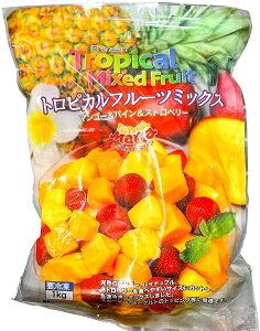コストコ トロピカルフルーツミックス1kg トロピカルマリ マンゴー パイン ストロベリー[冷凍品]