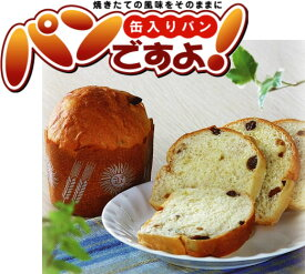 パンの缶詰 パンですよ!レーズン味(24缶)箱売り【送料無料】◎賞味期限は製造日からの期間です。商品によっては期間が短くなる場合がございます。あらかじめご了承下さい。【smtb-k】【w1】