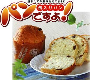 パンの缶詰 パンですよ!レーズン味(24缶)箱売り【送料無料】◎賞味期限は製造日からの期間です。商品によっては期間が短くなる場合がございます。あらかじめご了承下さい。【smtb-k