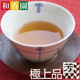 鹿児島産 ほうじ茶【芳】150g 鹿児島産(高級品) 遠赤焙煎 自社茶園茶葉使用