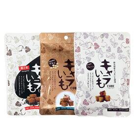 選べるキャラいも3種(プレーン・きなこ・黒ごま)南九州産(鹿児島県・宮崎県)食べきりサイズ さつまいも
