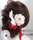 【つまみ細工】鶴のUピン 選べる金銀 ヘアアクセサリー 髪飾り ちりめん 浴衣 着物 打掛 造花 アートフラワ…