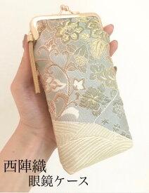 京都西陣織 眼鏡ケース ペンケース がま口ケース 髪飾り 浴衣 着物 造花 アートフラワー アーティシャルフラワー かんざし グラデーション 正絹 シルク りぼん