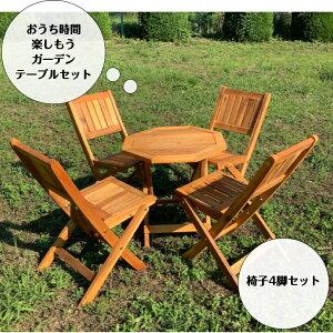 ガーデンテーブル 木製 折り畳み テーブルセット アウトドア 机 ガーデンチェア ガーデン 家具 ベランダ 庭 テーブルセット 折りたたみ ウッドデッキ テラス アジアン 北欧