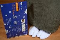 【「初雪」にリニューアルしました!】【二重ネル足袋・冬用ストレッチ足袋】「あったか足袋(5枚こはぜ)(S・M・L・LL・3L・4L)」【1通のDM便で1足のみ】【10P03Dec16】