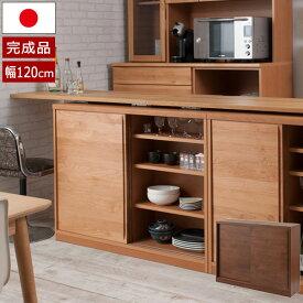 日本製 食器棚 カウンター下収納 幅120cm キャビネット 引き戸収納 高さ88cm 天然木 アルダー 本棚 日本製 完成品 KU-0003/KU-0007-NS