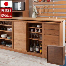 日本製 食器棚 カウンター下収納 幅90cm キャビネット 引き戸収納 高さ88cm 天然木 アルダー 本棚 完成品 KU-0002/KU-0006-NS