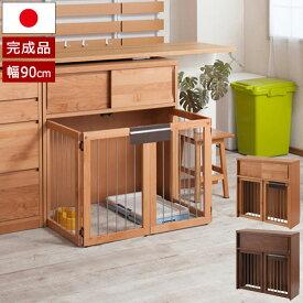 ペットサークル 折りたたみ式 ペットケージ 木製 幅90cm 家具一体型 すむぺっと 引き戸付 省スペース 室内犬用 天然木 アルダー 日本製 完成品 KU-0004/KU-0008-NS