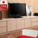 日本製 テレビ台 リビングボード ローボード 幅104.5cm 扉タイプ スクエア キャビネット リビング収納 木目柄 ルータ…