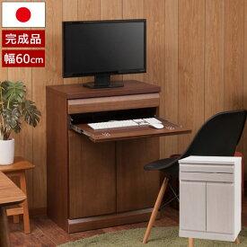 日本製 パソコンデスク 幅60cm 天然木桐材 PCデスク 完成品 キャビネット風 TE-0131/TE-0132-NS