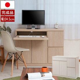 日本製 パソコンデスク PCデスク 幅104.5cm 板扉 スクエア キャビネット リビング収納 ルーター収納 プリンター収納 木目柄 完成品 TE-0140/TE-0146-NS