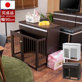 ペットサークル スライド式 ペットケージ 幅90cm 家具一体型 すむぺっと 省スペース 引き出し付 収納付 室内犬用 日本製 完成品 TE-0162/TE-0163-NS