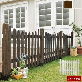ピケットフェンス 木製フェンス 単品販売 幅120cm U型 天然木 SFPU1200