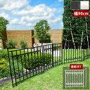 フェンス アイアン製 パークアベニュー 約幅90cm フェンス連結セット フェンス×1 支柱×1 埋込式 IPN-7021E-SET