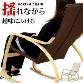 木製 ロッキングチェア ウレタンフォーム入リシート ロッキングチェアー CH-1601/CH-1602