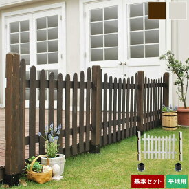 ピケットフェンス 木製フェンス 幅120cm U型 基本セット 平地用 天然木 SFPU1200F-HB