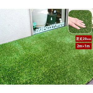 芝生 人工芝ロールタイプ 4種配合 水抜き穴付き 幅1×長さ2m 芝丈20mmタイプ SST-FME-2002