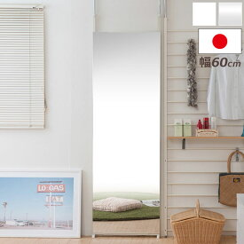 日本製 突っ張り 壁面ミラー 幅60cm つっぱり式 鏡 姿見 スタンドミラー 全身ミラー NJ-0007/NJ-0516