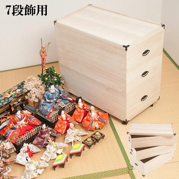 雛人形 衣装ケース 桐箱 収納ケース 3段 高さ72.5cm 7段飾り用 キャスター付 完成品 GA-0015
