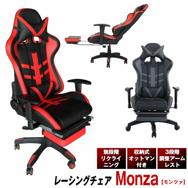 オフィスチェア 椅子 レーシングオフィスチェア 無段階リクライニング 収納式オットマン 3段階調整アームレスト Monza モンツァ 42-554/42-555-YA
