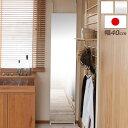日本製 突っ張り 壁面ミラー 幅40cm つっぱり式 鏡 姿見 スタンドミラー 全身ミラー NJ-0515/NJ-0514