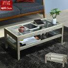 古木風 リビングテーブル ガラス 幅80.5cm インドアグリーン シンプル 一人暮らし ローテーブル FAW-0004-JK