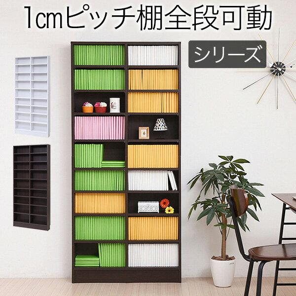 MEMORIA 本棚 薄型オープン書棚 幅81cm奥行16.5cm 棚板が1cmピッチで可動する自在な棚割り FRM-0101-JK