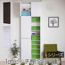MEMORIA 本棚 薄型トビラ付書棚 上置きSET 幅81cm奥行18.5cm 棚板が1cmピッチで可動する自在な棚割り FRM-0101DOORSET-JK