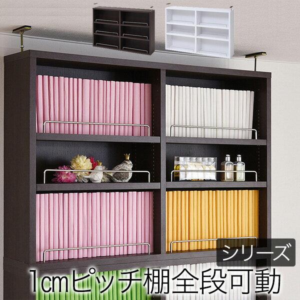 MEMORIA 本棚 薄型オープン書棚上置き 幅81cm奥行16.5cm 棚板が1cmピッチで可動する自在な棚割り FRM-0104-JK