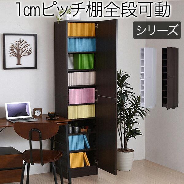 MEMORIA 本棚 深型トビラ付書棚 幅41.5cm奥行31.5cm 棚板が1cmピッチで可動する自在な棚割り FRM-0106DOOR-JK