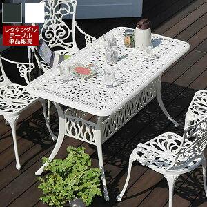 トルペ アルミ製レクタングルテーブル 単品 鋳物製品 ALT-RE132
