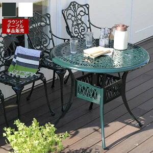 トルペ アルミ製ラウンドテーブル 単品 鋳物製品 ALT-RO90