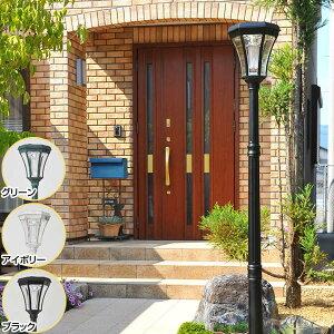 ヨーロピアン調ソーラーLED街灯 庭園灯 大型ガーデンライト 工事不要