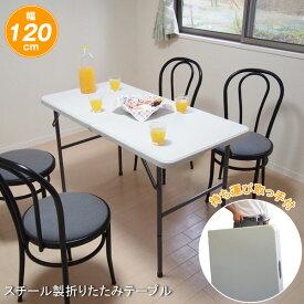 折りたたみ式テーブル 幅120cm TAN-599-120 特大スチール製テーブル 折畳式コンパクト作業台