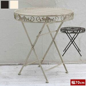 ガーデンテーブル アンティーク調 アイアンテーブル 幅70cm 屋外用 折り畳み式 SPL-6628 ブランティーク