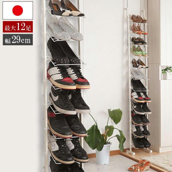 日本製 突っ張り 薄型シューズラック 幅29cm 壁面シューズラック スリム 最大12足収納 下駄箱 靴収納 NJ-0464