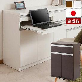 パソコンデスク キャビネット 日本製 PCテーブル 幅60cm スライド棚 完成品 プリンター収納 ルーター収納 TE-0127/TE-0128
