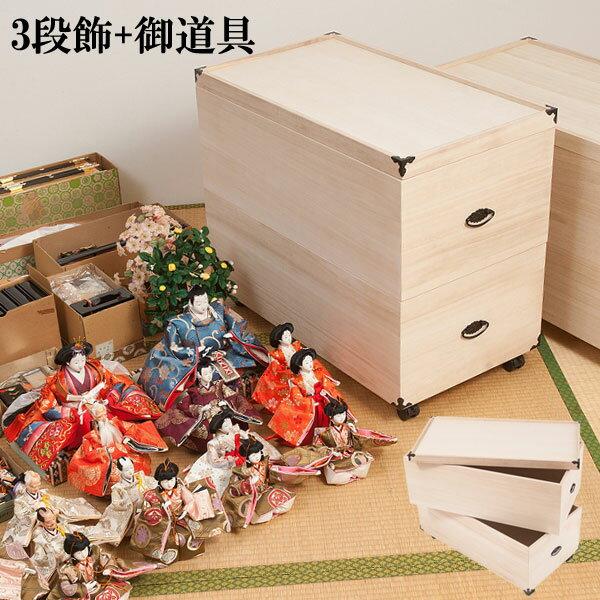 雛人形 衣装ケース 桐箱 収納ケース 2段 高さ63.5cm 3段飾り用+御道具用 キャスター付 完成品 GA-0014