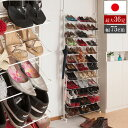 日本製 突っ張り 薄型シューズラック 幅75cm 壁面シューズラック スリム 最大36足収納 下駄箱 靴収納 NJ-0466