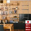 日本製 突っ張り ウォールシェルフ 幅89.5cm 棚板2枚 オープンラック 壁面収納 棚板無段階調整 NJ-0470/NJ-0471/NJ-0472