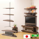 日本製 テレビ台 コーナーテレビボード 幅120cm 突っ張りコーナーラック3段セット NJ-0029