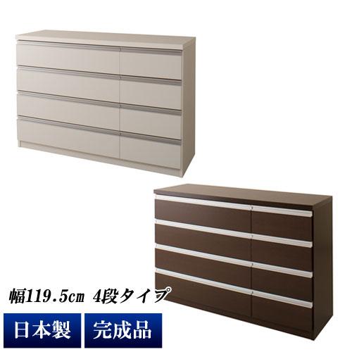 チェスト おしゃれ タンス 完成品 幅119.5cm 4段 8杯 日本製 デザインチェスト 箪笥 スライドレール付 シンプル TE-0059/TE-0063