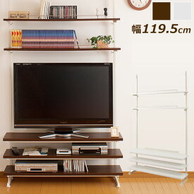 日本製 テレビ台 突っ張り シェルフ 幅119.5cm オープンラック 棚板5枚 テレビボード NJ-0224/NJ-0225