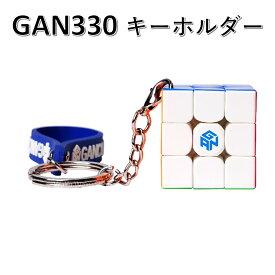 【 安心の保証付き 】【 正規輸入品 】GANCUBE GAN330 キーホルダー ルービックキューブ おすすめ なめらか