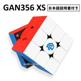 【日本語説明書付き】 【安心の保証付き】 【正規輸入品】Gancube GAN356 XS 競技向け 磁石内蔵3x3x3キューブ (ステッカーレス) ルービックキューブ おすすめ なめらか