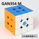 【日本語説明書付き】【 安心の保証付き 】【 正規輸入品 】Gancube GAN354 M ステッカーレス 競技向け 磁石内蔵3x3x3…