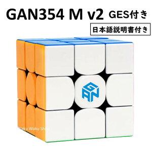 【日本語説明書付き】 【安心の保証付き】 【正規輸入品】 Gancube GAN354 M v2 GES付き ステッカーレス 競技向け 3x3x3キューブ Stickerless ルービックキューブ おすすめ