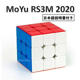 【日本語説明書付き】 【安心の保証付き】 【正規販売店】 Moyu Cubing Classroom RS3M 2020 磁石搭載 3x3x3キューブ ステッカーレス ルービックキューブ おすすめ なめらか